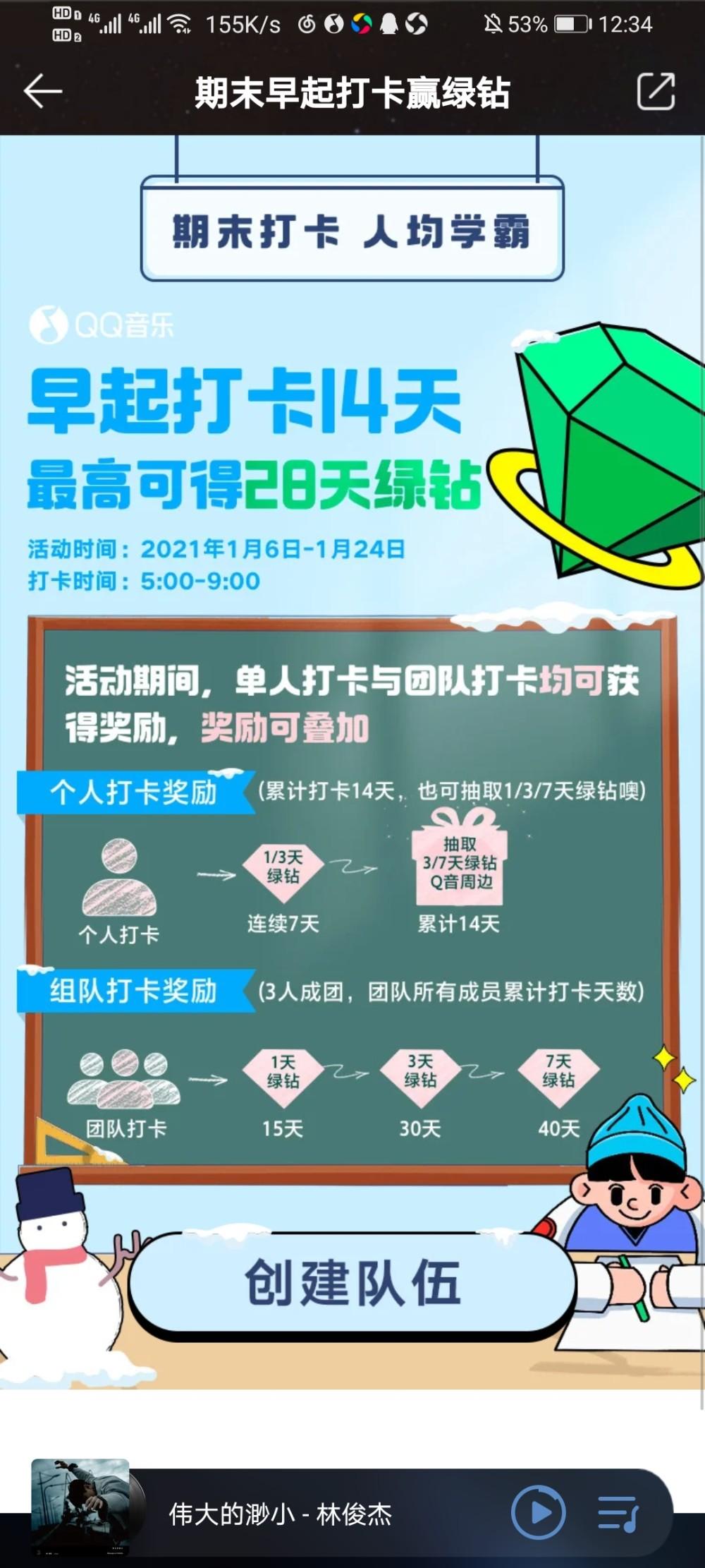 图片[1]-QQ音乐打卡赢绿钻-飞享资源网