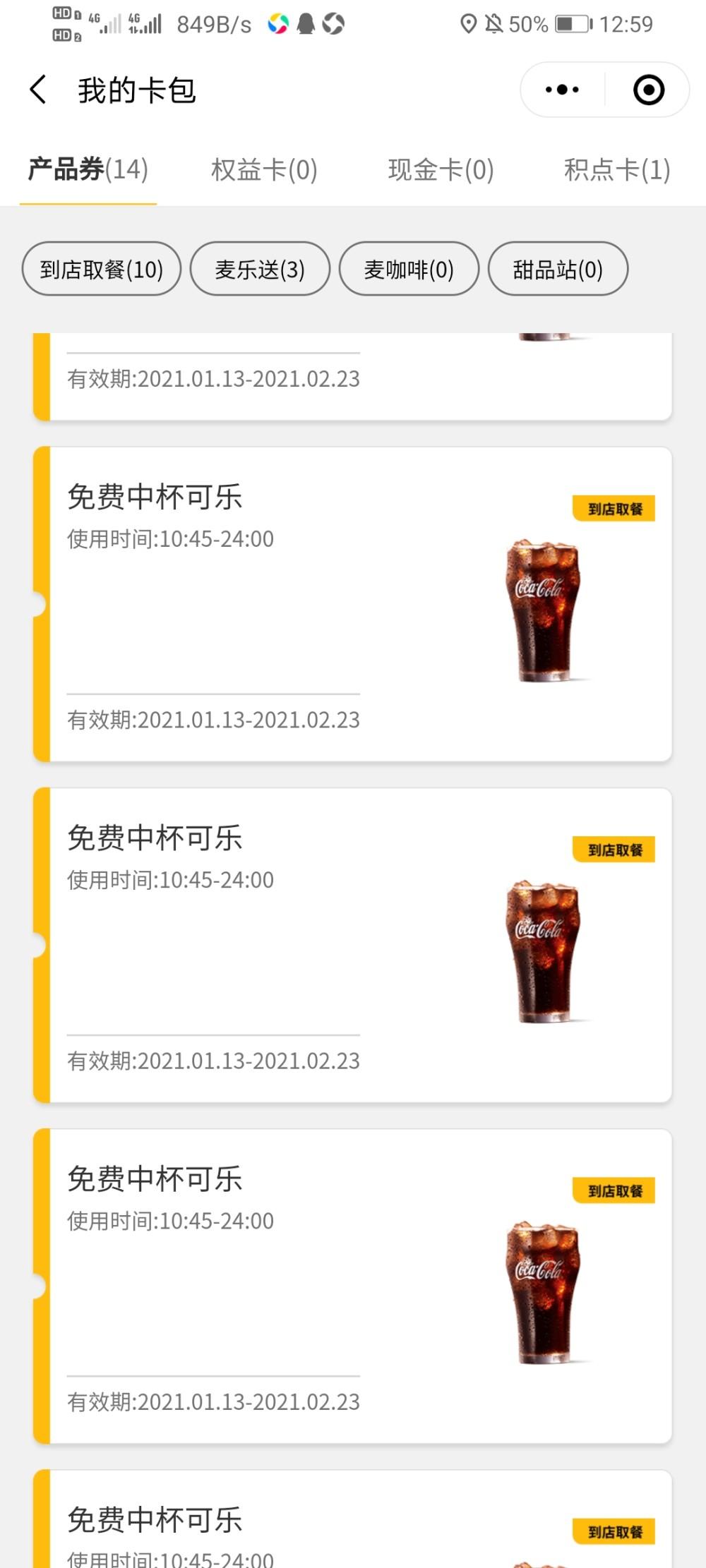 图片[2]-麦当劳送可乐-飞享资源网