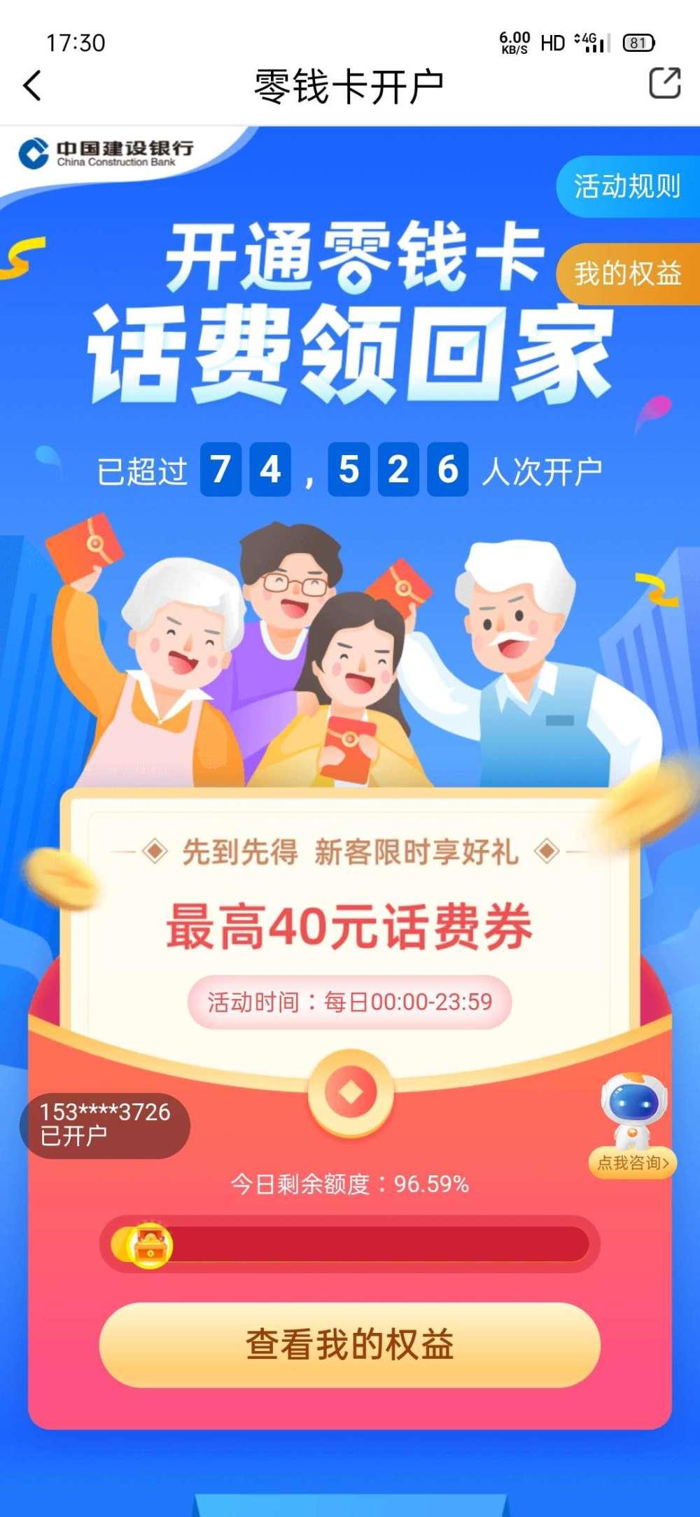 图片[1]-安心养老免费领取10–40话费秒到账-飞享资源网