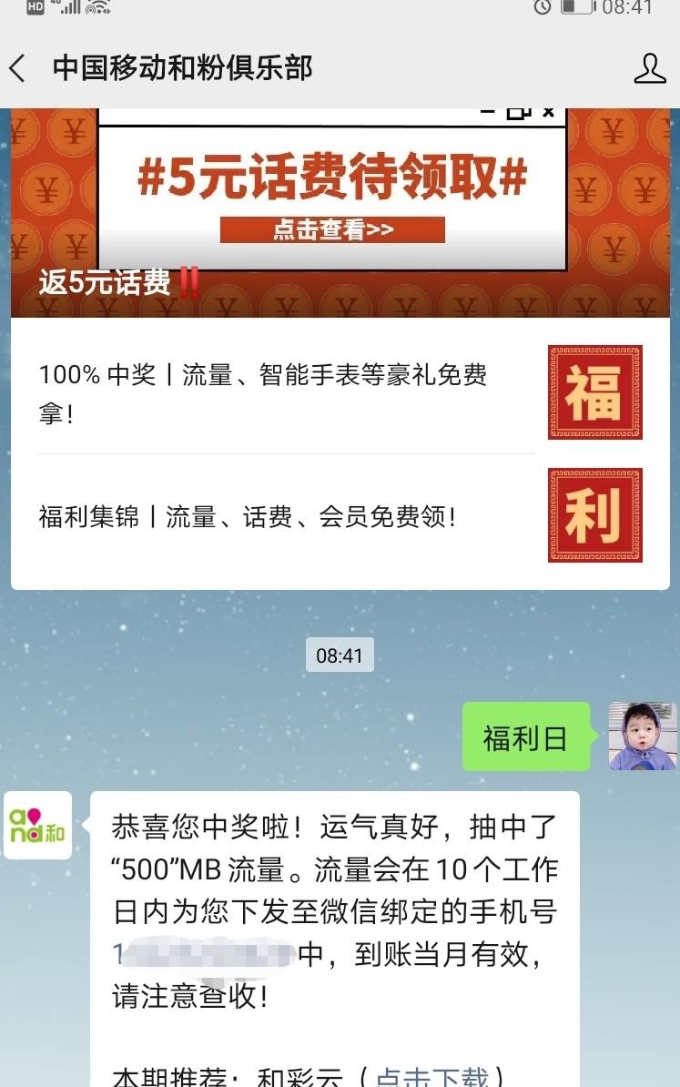 图片[1]-中国移动和粉俱乐部领流量-飞享资源网