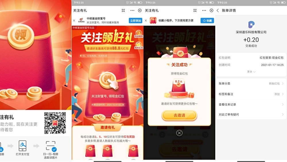 图片[1]-支付宝领红包-飞享资源网