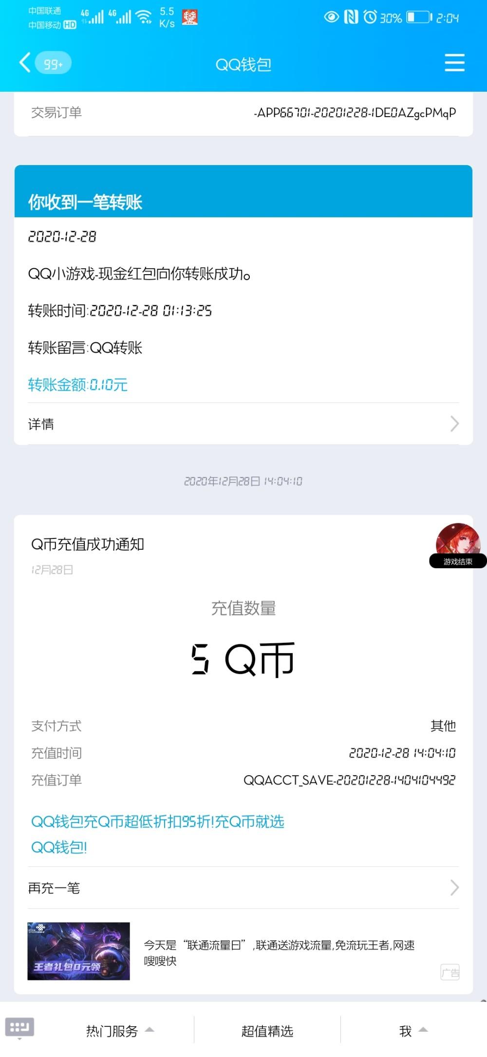 图片[1]-龙族幻想老用户必中15qb-飞享资源网