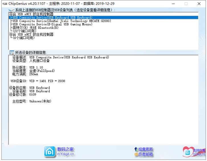 图片[1]-芯片精灵ChipGenius v4.20-飞享资源网
