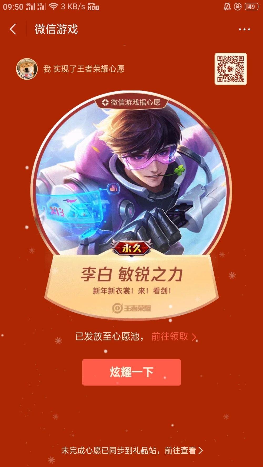 图片[2]-王者荣耀白嫖微信区英雄皮肤-飞享资源网