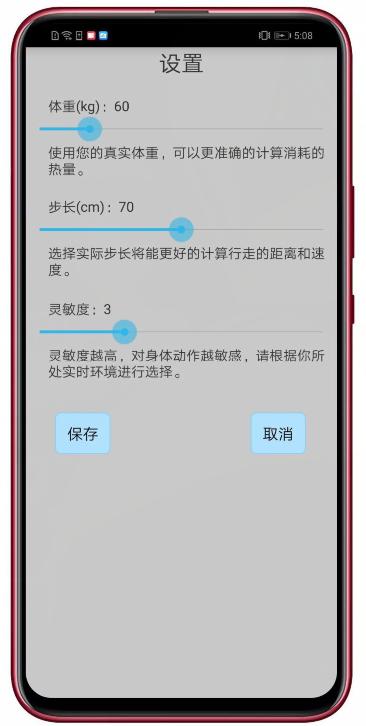 图片[1]-健身计步器【安卓】-飞享资源网