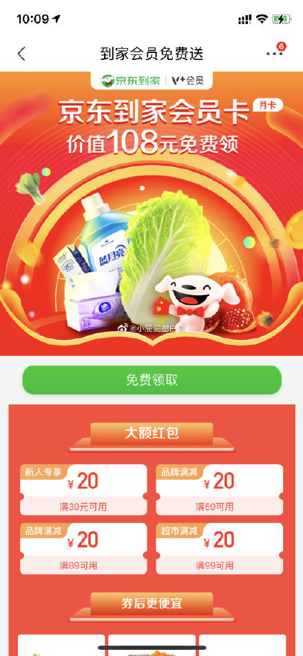 图片[1]-京东到家30天会员免费领-飞享资源网