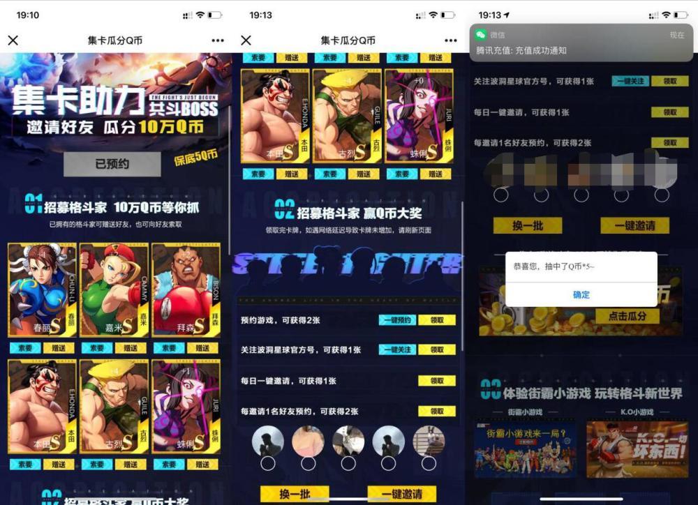 图片[1]-街霸领Q币-飞享资源网