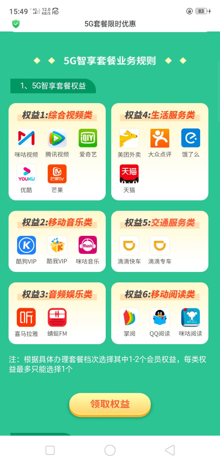 图片[2]-移动5G智享权益-飞享资源网