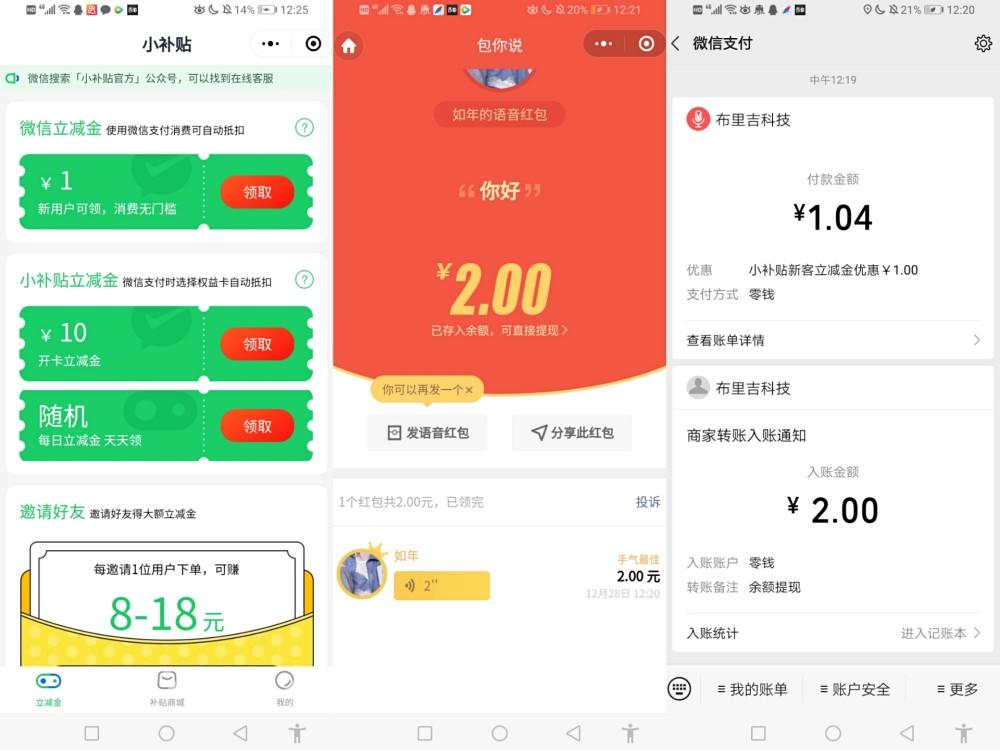 图片[1]-微信小程序:小补贴app撸红包-飞享资源网