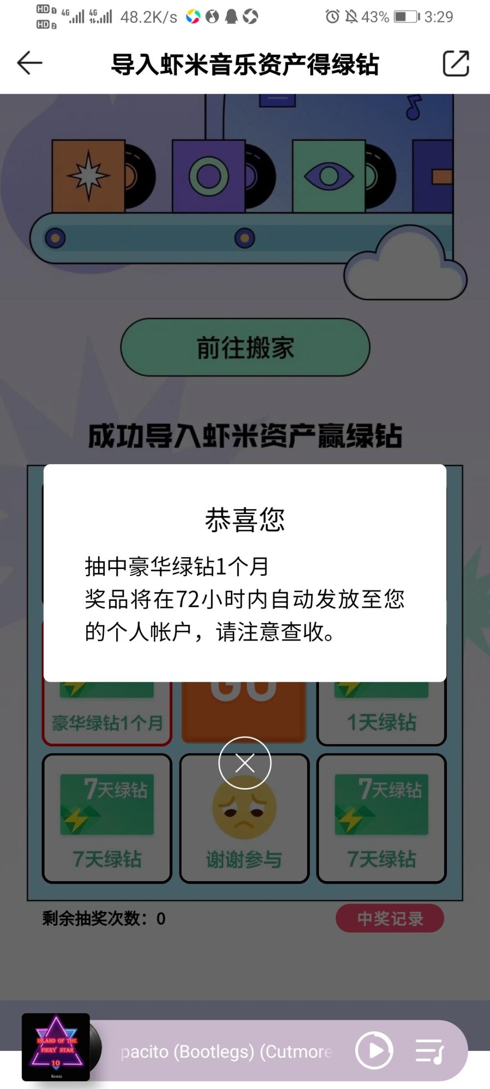 图片[1]-白嫖QQ绿钻-飞享资源网