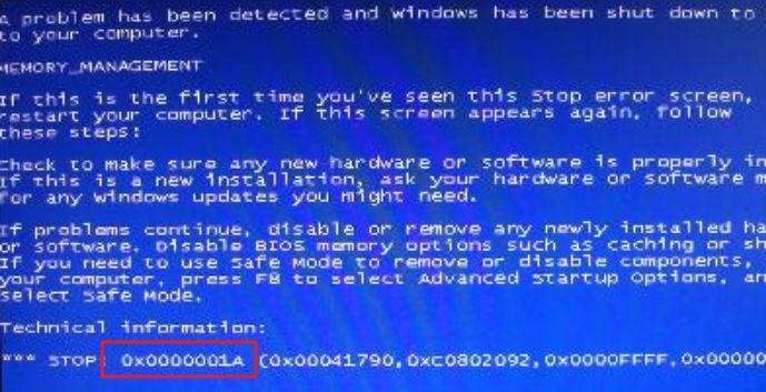 图片[4]-常见电脑蓝屏的解决办法-飞享资源网