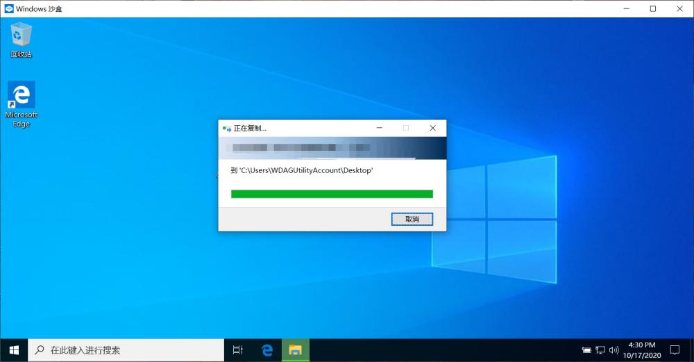 """图片[4]-如何开启win10系统自带的虚拟机""""windows沙盒""""-飞享资源网"""