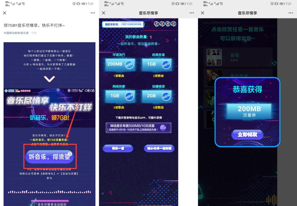图片[1]-中国移动领200M~7G流量-飞享资源网