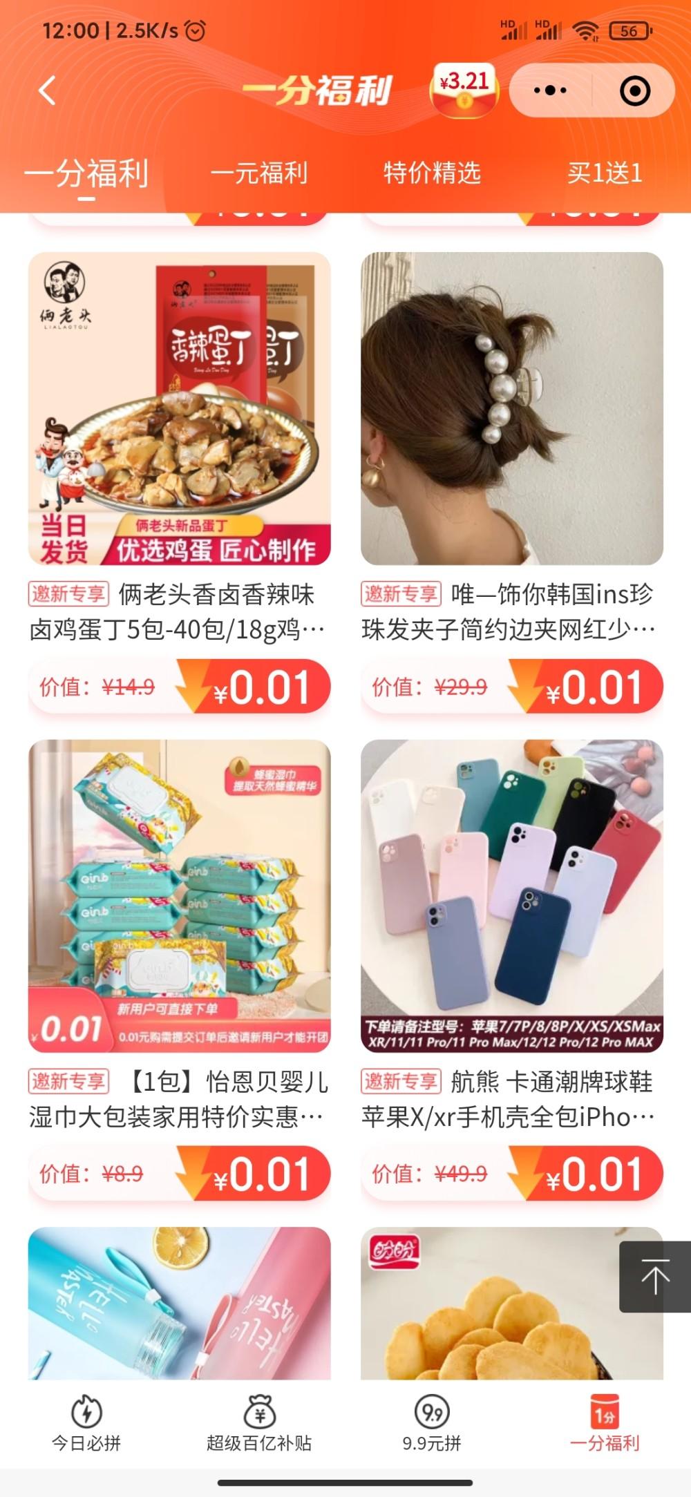 图片[2]-[撸实物]京喜一分购物-飞享资源网