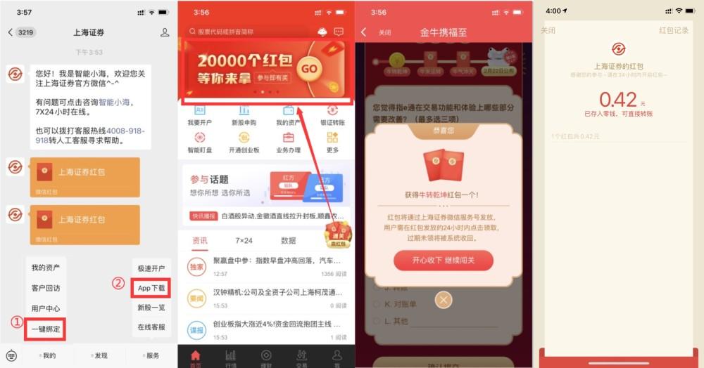 图片[1]-上海证券必中红包-飞享资源网