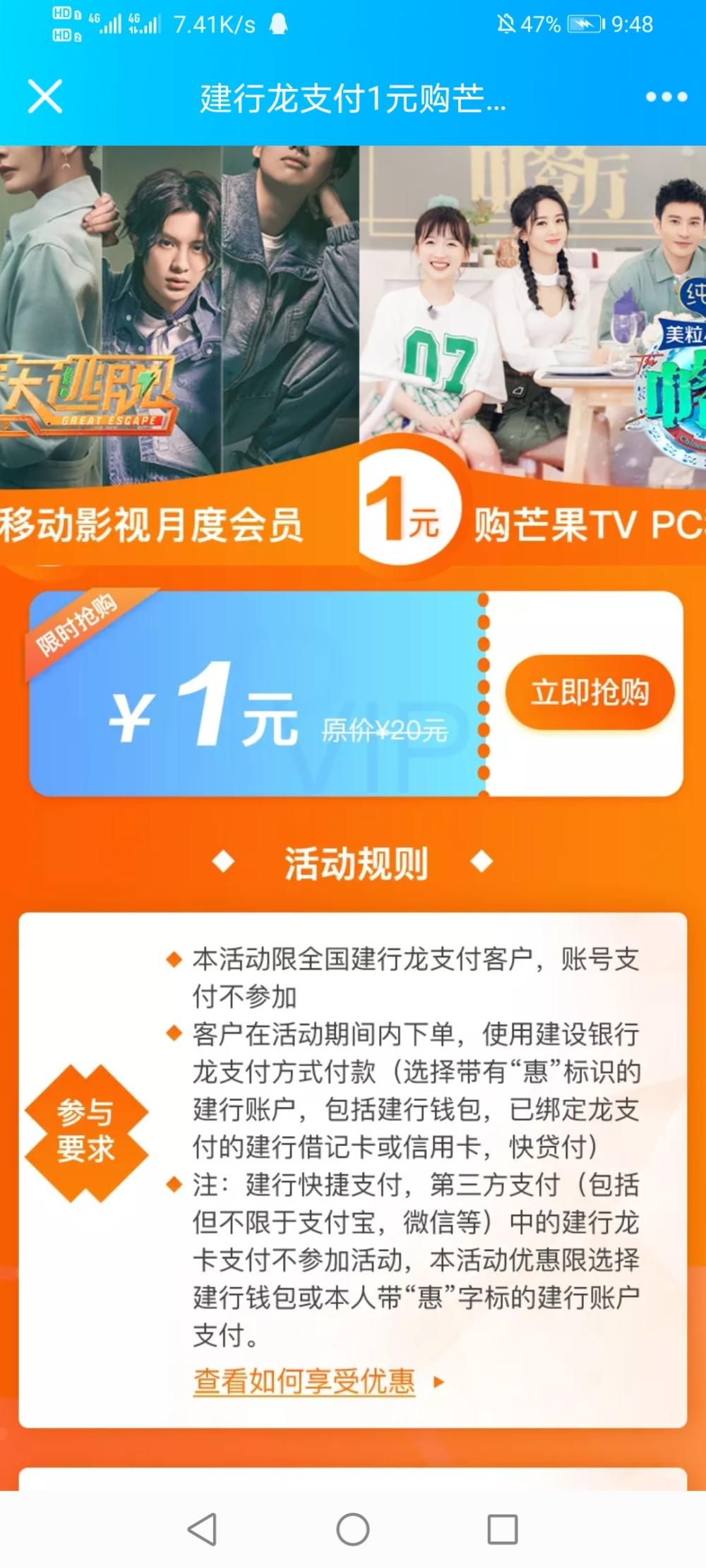 图片[2]-建设银行1元购芒果会员-飞享资源网