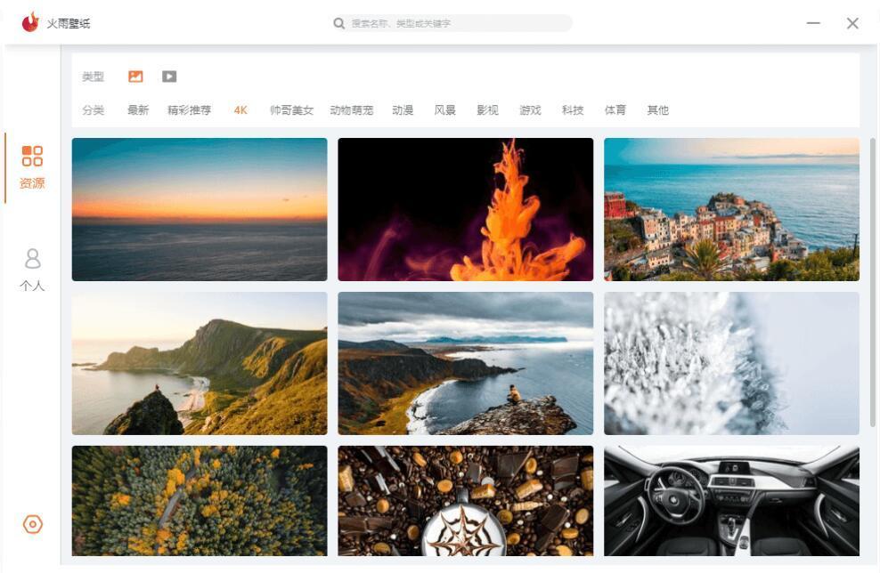图片[1]-火雨壁纸v1.0.2 重新定义桌面-飞享资源网
