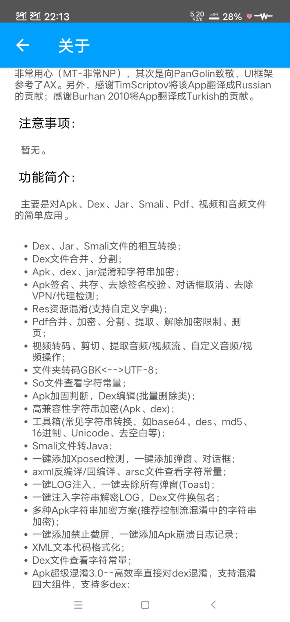 图片[2]-NP管理器(免费)-飞享资源网