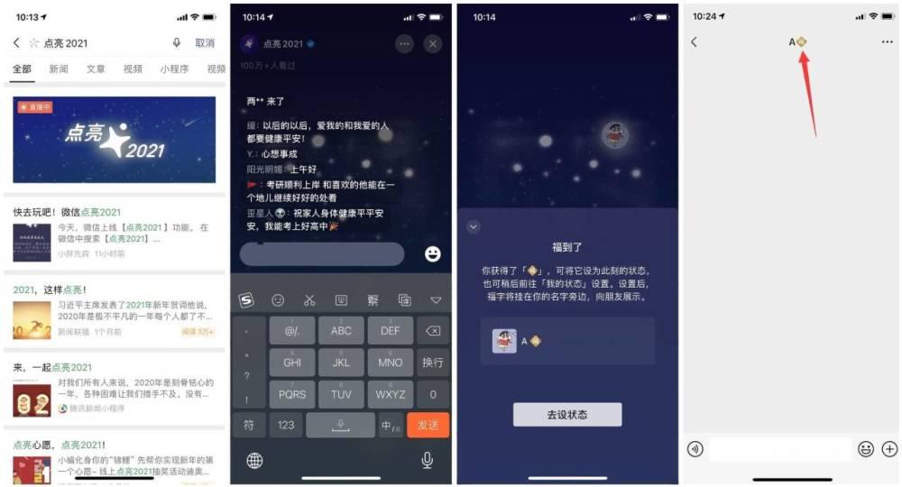 图片[1]-微信昵称点亮福字-飞享资源网