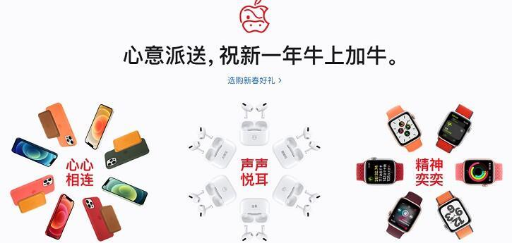 图片[1]-苹果官方悄然上架牛年新春礼品 更有限量款耳机-飞享资源网