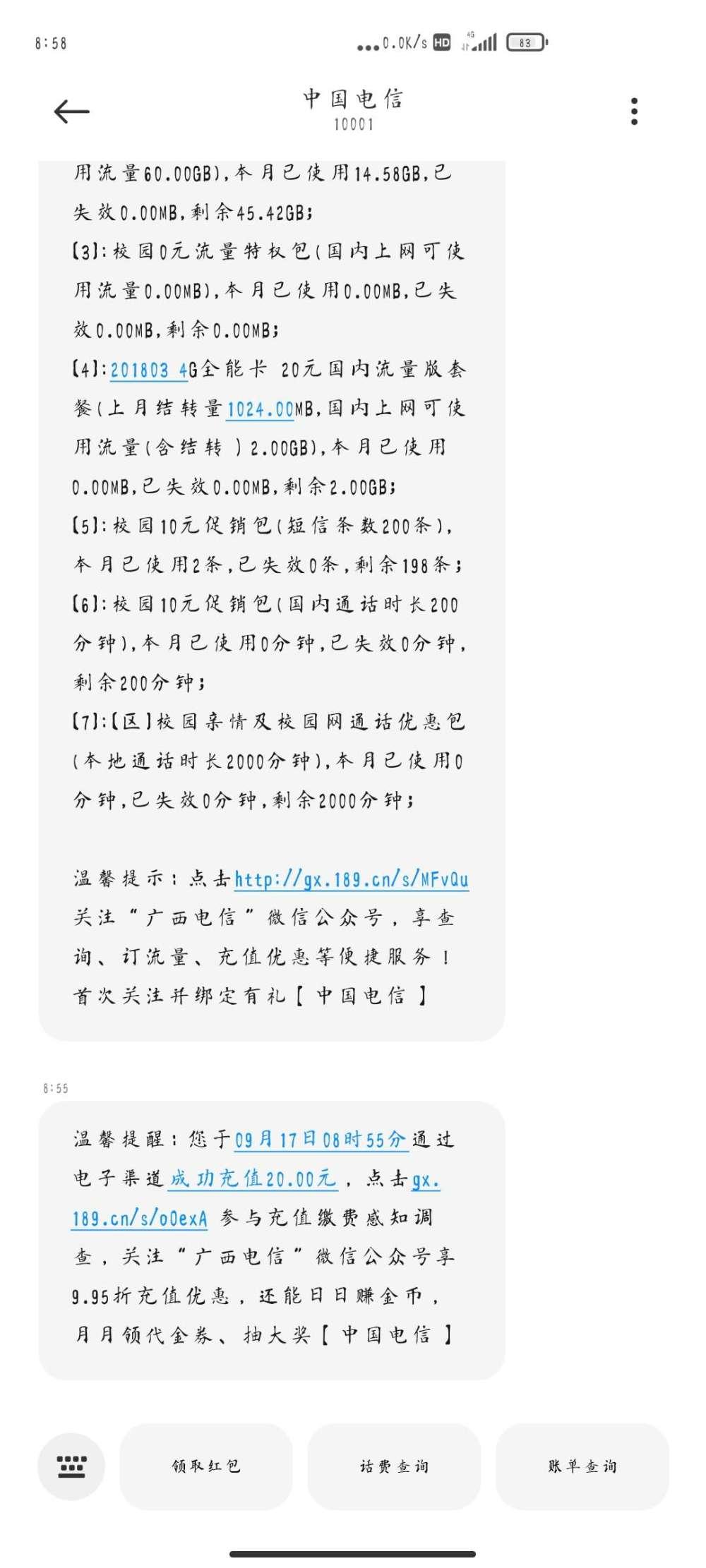 图片[1]-浙江农行撸30话费-飞享资源网