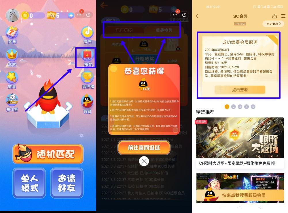 图片[1]-qq燃鹅免费抽svip-飞享资源网