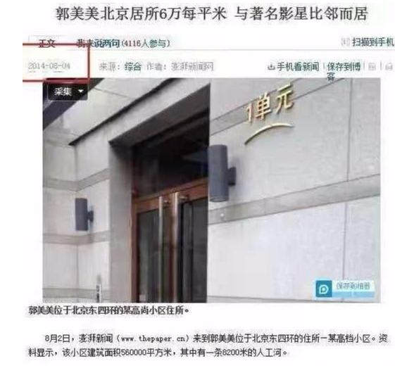 在郭美美还没有进监狱之前曾在北京购置了一套房产,位置在北京东四环的东恒时代二期,房子有136平米,三室两厅。2014年的时候这套房子6万每平米,五年后价格已经涨到了8.3万每平米,价值一千多万,也就是说郭美美在监狱躺赚400多万,出狱后仍然是个富婆。没想到人家即使坐了五年监狱,出来后也比普通人过得好。人家去个泰国有什么大惊小怪的,没准明天还环游世界去了呢