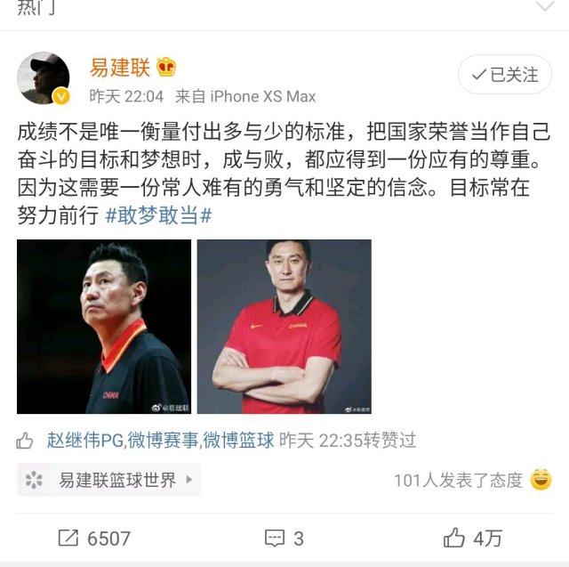 """10月31中国男篮官宣李楠正式下课,杜峰上任。作为中国男篮的老大哥发表了自己的看法,他表示""""成绩不是衡量付出的唯一标准,把国家队荣誉当做奋斗目标和梦想的人无论是成功还是失败都值得尊重""""言语中表达了对李楠的支持。曾经易建联在国家队和李楠杜峰是队友,结下了深厚的友谊,所以无论二人谁是主帅他都表达了尊重,的确二人都为中国篮球付出了不少,虽然成绩不理想,但我们应该尊敬他们。至于阿联我们希望他还能穿上国家队的战袍,保持健康,再多打几年!"""