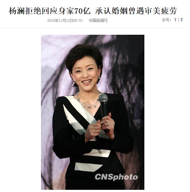 自从《杨澜访谈录》停播之后,就很少在镜头前看到杨澜了,毕竟传统综艺的时代已经过去了。但是这段经历却给她后来的经商铺了不少路。出走央视后,杨澜跟着老公经商,早在2010年,杨澜就以阳光媒体投资董事主席的身份登上了《2010胡润女富豪榜》第20位,资产也由2009年的40亿元猛增75%,达到70亿元。当然杨澜没有正面回应,但是她早已转变成女富豪是事实。