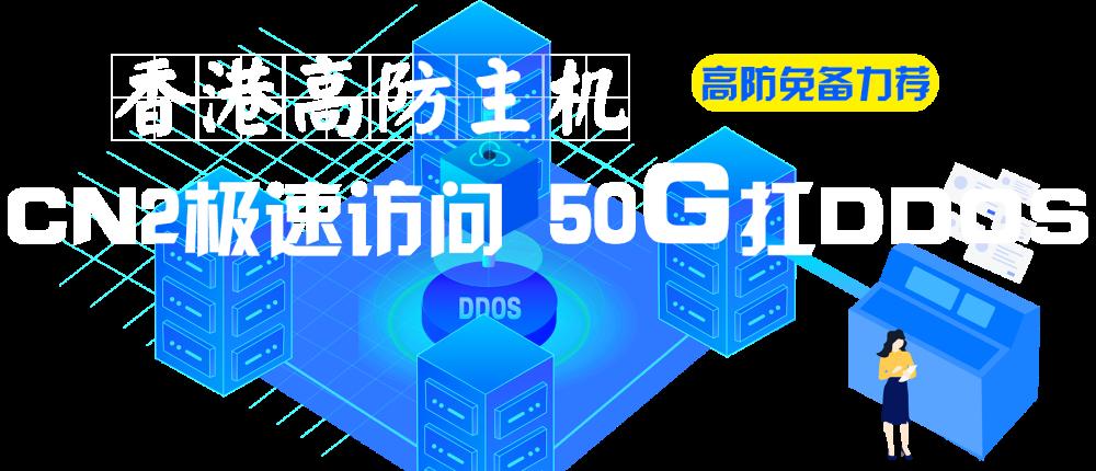 香港免备案虚拟主机