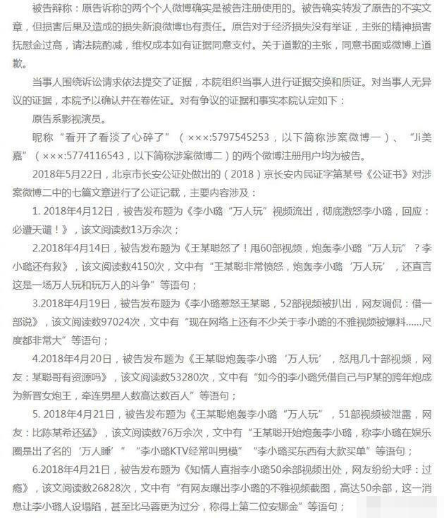 【李小璐维权案判决书公布】21日,北京法院公布了李小璐起诉造谣网友的判决书,被告需连续7天置顶道歉文,向原告李小璐赔礼道歉,并赔偿李小璐精神损失抚慰金5万元。 李小璐胜诉了,家庭还在吗?
