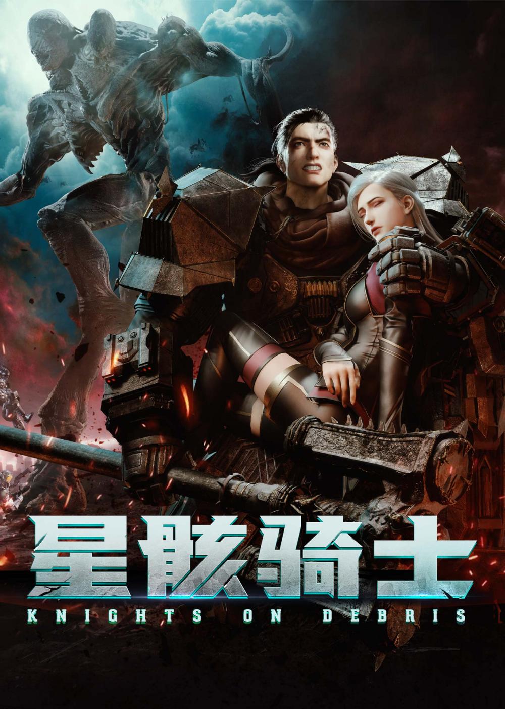 [国漫][星骸骑士][Knights on Debris][2020][01-14 Fin][AVC][GB][1080P][GM-Team]_1