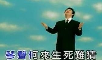 最初听到费玉清老师的歌的我才七八岁,那时的我听到费玉清老师的歌是《千里之外》,好像是和周杰伦一起演唱的。听到这是歌就觉得很好听、很唯美的一首歌,说实话,看到费玉清老师每一次唱歌都仰头。我就想:为什么他唱歌要仰头呢,上面有东西吗?现在我才知道仰头竟然是老师的一种习惯!