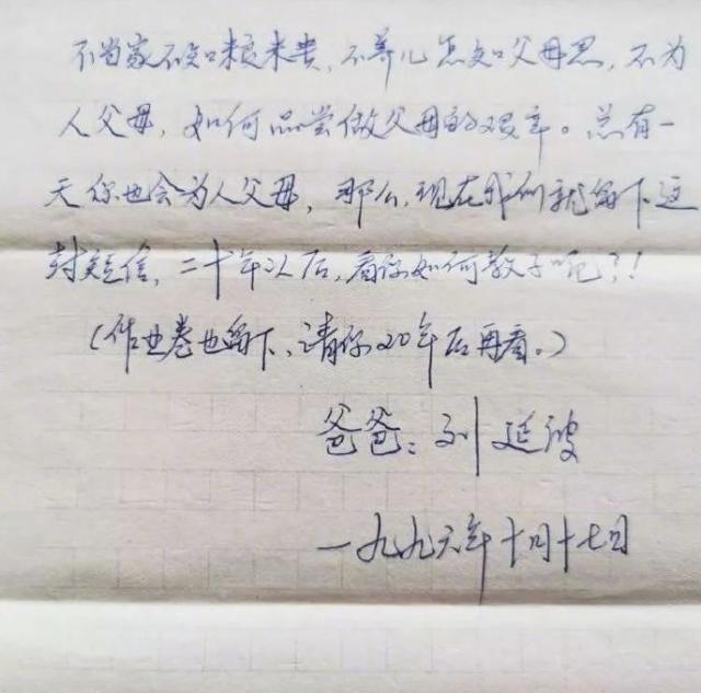 【妈妈辅导女儿写作业被气疯,姥爷翻出23年前旧账:你也有今天】上海一位妈妈被不认真写作业的女儿气到抓狂,连连咆哮,却乐坏了她的老母亲和老父亲。原来23年前,她的爸爸给她辅导功课时就是这样子,还写了一封家书写道:不为人父母,如何品尝做父母的艰辛。总有一天你也会为人父母,那么,现在我们就留下这封短信,二十年以后,看你如何教子呢?(作业卷也留下,请你20年后再看。)