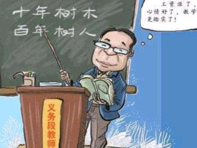 提高教师待遇确实是减少教师流失,提高教学质量,特别是稳固农村教师队伍,振兴农村教育的良好的政策!生活再穷,不能穷教育!资金再紧,不能亏教师!教育的好坏,直接会影响到社会的进步和祖国的未来!