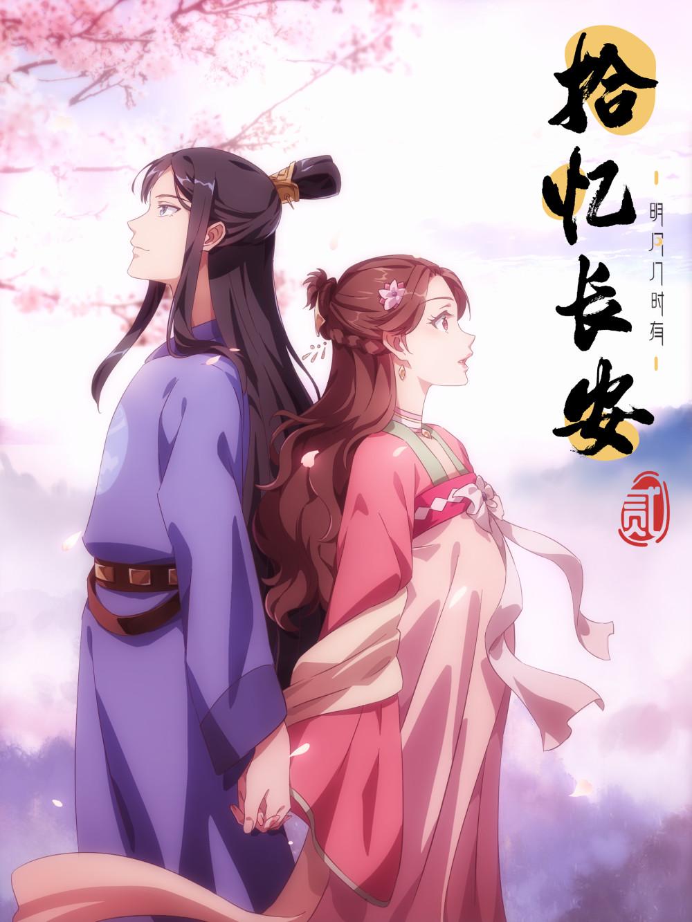 [国漫][拾忆长安·明月几时有 第2季][Shi Yi Chang An:Ming Yue Ji Shi You Ⅱ][2021][01-12 Fin+SP][AVC][GB][1080P][GM-Team]