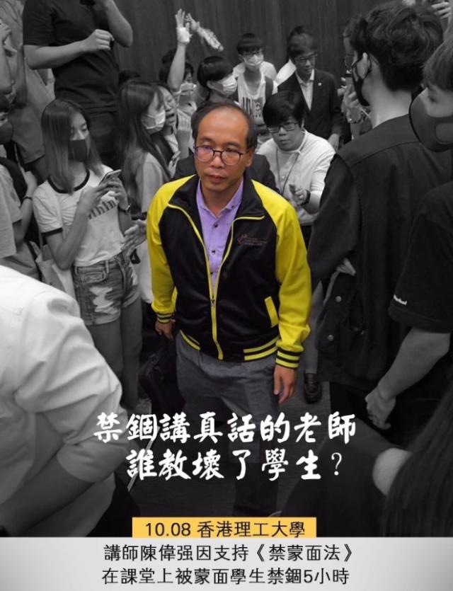 香港理工大学陈老师呼吁维护法治和公义,却被本校学生禁锢5个小时,这是理工大学的耻辱,也是香港的耻辱,更是中国的耻辱。鸦有反哺之义,羊知跪乳之恩,为何这些香港大学生如此对待善良、正直的老师?