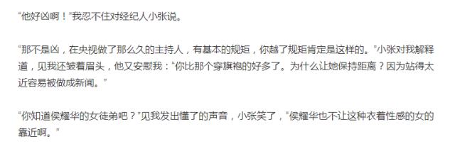 """前几日,某媒体记者曝光了赵忠祥的老年生意,他称自己花了4000元见到赵忠祥,赵忠祥送了一幅字,加上会面、合影,整个过程用时三分钟。因为价格比较低,两位媒体人并没有享受到前往赵忠祥会客厅见面的机会,该记者称赵忠祥的态度强硬,句句不离""""他M的"""",脏话不断,期间他询问赵忠祥,能否让母亲和他聊几句,赵忠祥则表示可以,但是要给钱。该消息一出让人大跌眼镜,赵忠祥的晚年捞金方式也就此被揭开。后来发现不止可以付费见面合影,还可以付费让赵老师录制视频、题字画画等等,种类繁多,让人目不暇接。赵老师如今如此积极地给自己洗白,仿佛想当做之前的事从未发生一般,他是觉得网友们的眼睛都被糊了猪油什么都看不到吗[汗]"""
