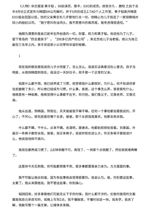 黄子韬家里也不一般啊,虽然不比海清那么高大上,但他爸黄忠东是开娱乐公司的,谭维维、赵奕欢、吉克隽逸、牛骏峰都是他公司的艺人。[奸笑]