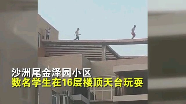 """数名熊孩子站16楼天台""""飞檐走壁"""" ,画面令人直冒冷汗"""