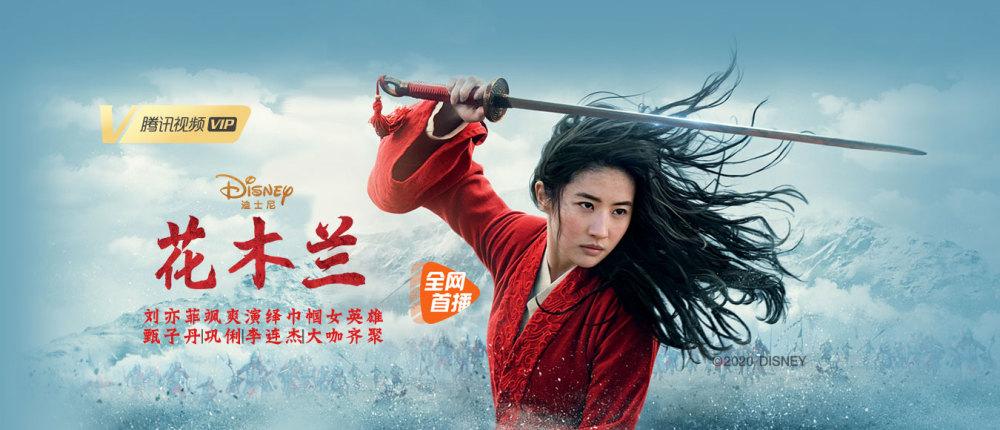 《花木兰》刘亦菲超飒演绎巾帼女英雄