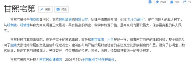 海清他们家这个甘家大院,官方称谓甘熙故居,也是如今的南京市民俗博物馆,南京的著名景点之一。甘家大院是海清母亲祖上的遗产。如今的甘家大院已经失去了往日的京昆艺术风采,但依然保留着中国士大夫的艺术审美情趣与那份超越时代的文化品格。