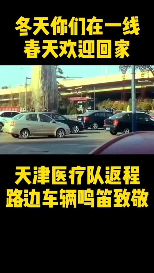 """冬天你们在一线,春天欢迎你们回家!天津医疗队返程,路边车辆鸣笛致敬英雄凯旋!这是我听过最美的""""噪音"""""""