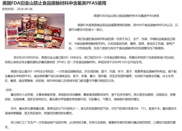 美国在2018年8月份,美国旧金山通过第201-18号法令,修订现在针对一次性食品塑料制品、有毒化学物质个包装废物减少的法规,将禁止使用含有全氟烷基和多氟烷基物质(PFAS)的一次性食品接触材料。新规定将于2020年1月1日开始生效。不知道中国啥时候会有针对这方面的政策