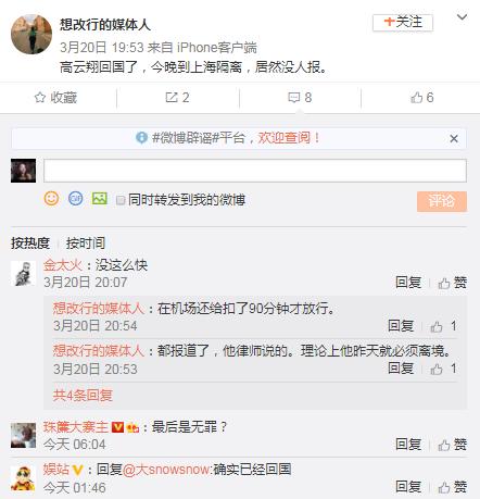 有爆料称高云翔已于3月20日晚上抵达上海,目前正接受隔离。此外,高云翔的律师表示受指控影响,高云翔的职业生涯被摧毁,即使被判无罪,也将被禁止在影视行业工作两年。其实按实际情况来说,高云翔属于劣迹艺人,想要复出远不止2年这么简单,想想黄海波吧...而且他还离婚了,等于事业家庭都没了。
