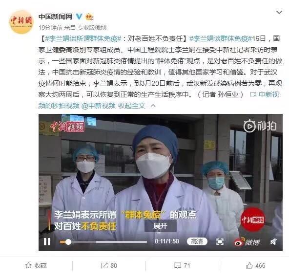 """16日,国家卫健委高级别专家组成员、中国工程院院士李兰娟在接受中新社记者采访时表示,一些国家面对新冠肺炎疫情提出的""""群体免疫""""观点,是对老百姓不负责任的做法,中国抗击新冠肺炎疫情的经验和教训,值得其他国家学习和借鉴。对于武汉疫情何时能结束,李兰娟表示,到3月20日前后,武汉新发感染病例若为零,再观察大约两周后,可以恢复到正常的生产生活秩序中。"""