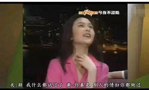 早年的访谈片段曝光,关之琳坦言自己做过小三(理直气壮的语气)🤔🤔回顾90年代的香港女星,许多都有被传出是小三的新闻,比如王祖贤,邱淑芬,蔡少芬,李嘉欣,洪欣………,也许那时候风气就这样?你们怎么看? 🧐🧐🧐🧐[求推][求推][求推]