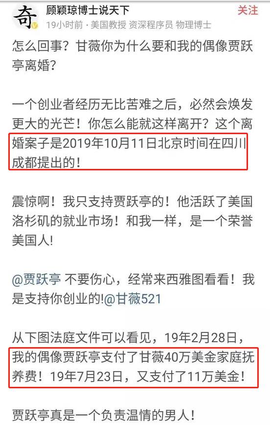 """10月19日凌晨,与贾跃亭有诉讼历史的顾颖琼博士爆出大料,称甘薇贾跃亭已经于2019年10月11日在成都锦江区人民法院申请离婚,状态是处理中。在贾跃亭提出破产前曾于2019年2月28和2019年7月23日分别向甘薇转账40万美元和11万美元,总计51万美元。在用途一栏标注的是""""家庭费用""""。并在最后称""""贾跃亭真是一个负责温情的男人!"""""""