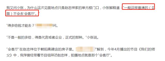 """前阵子,某媒体记者曝光了赵忠祥的老年生意,他称自己花了4000元见到赵忠祥,赵忠祥送了一幅字,加上会面、合影,整个过程用时三分钟。因为价格比较低,两位媒体人并没有享受到前往赵忠祥会客厅见面的机会,该记者称赵忠祥的态度强硬,句句不离""""他M的"""",脏话不断,期间他询问赵忠祥,能否让母亲和他聊几句,赵忠祥则表示可以,但是要给钱。该消息一出让人大跌眼镜,赵忠祥的晚年捞金方式也就此被揭开。后来发现不止可以付费见面合影,还可以付费让赵老师录制视频、题字画画等等,种类繁多,让人目不暇接。而几日过去,赵老师喝酒会友啥都不耽误,仿佛之前的事从未发生一般。"""
