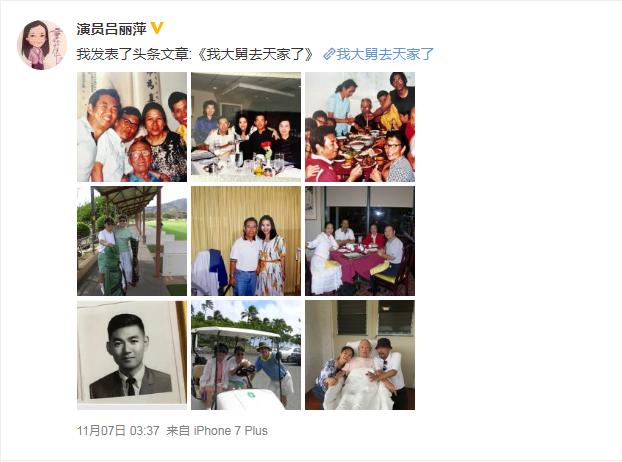 近日,吕丽萍发文称自己的大舅去世了,已经90岁的高龄了,同时她也晒出了一组与家人的旧照,应该是首次曝光。年轻时的吕丽萍看上去神采奕奕,状态很好,而且超级有气质,完全就是当红女明星的气场,网友纷纷表示太美了